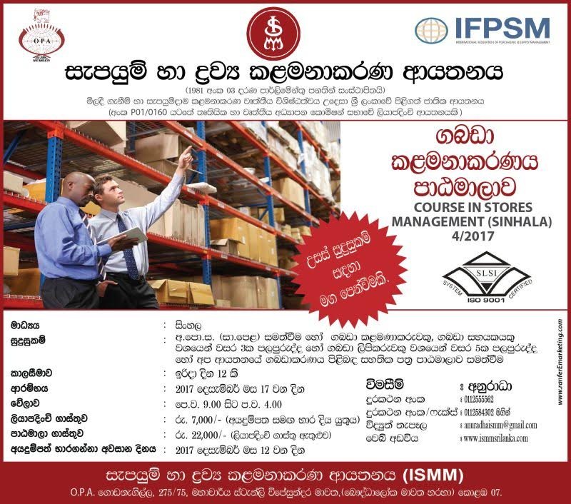 Course in Stores Management Sinhala